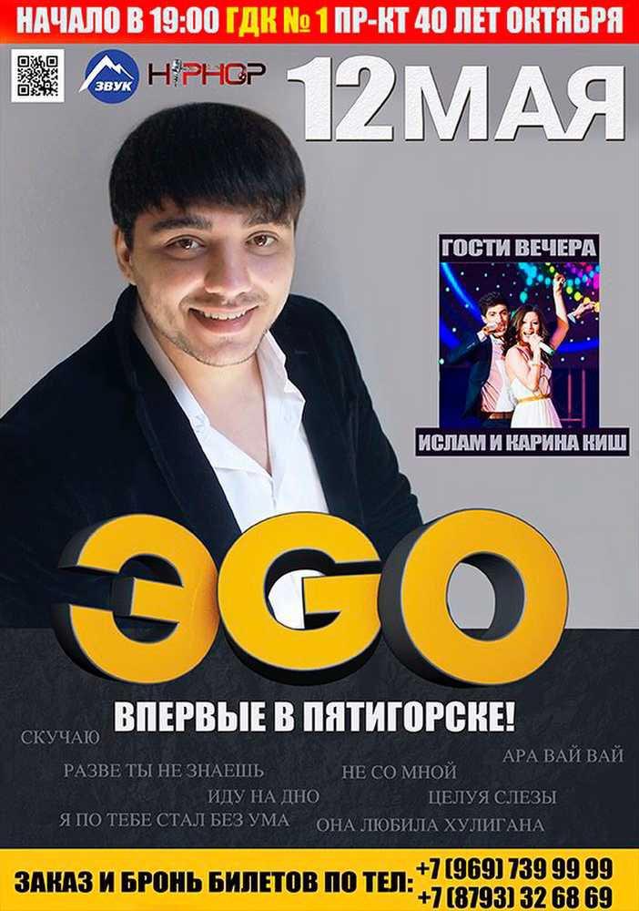 12 мая ЭGO впервые выступит в Пятигорске