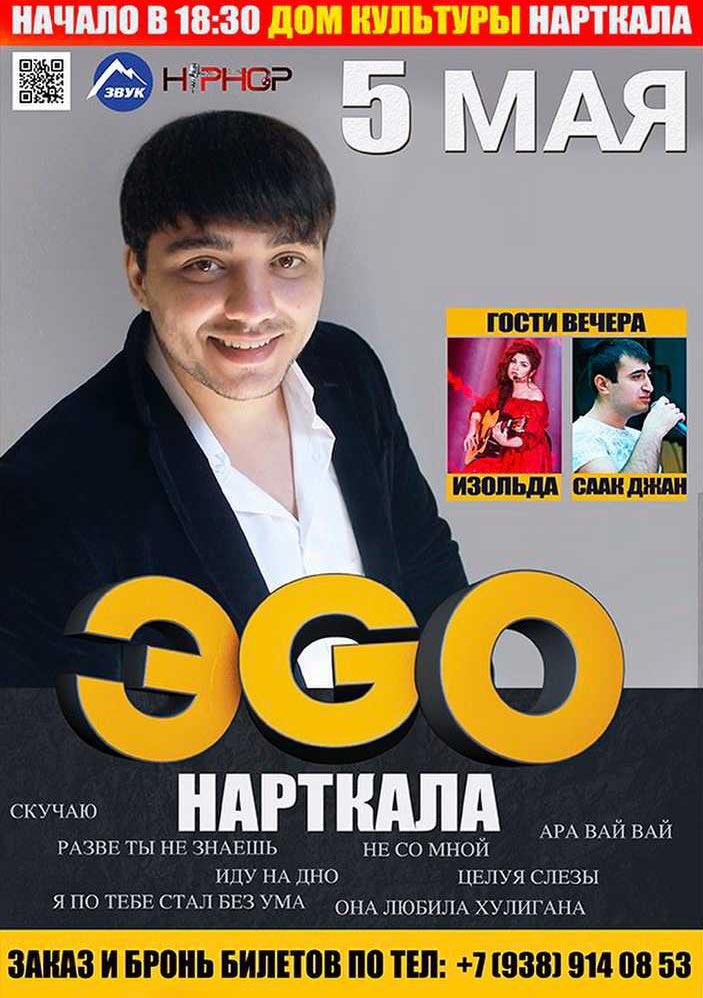 5 мая концерт ЭGO состоится в Нарткале