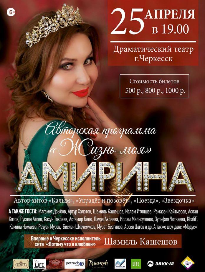 Амирина готовится к авторскому концерту