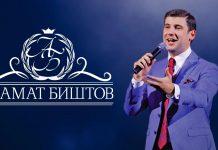 Четыре новинки от Азамата Биштова!