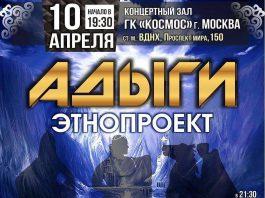 10 апреля в столице состоится концерт этнопроекта «Адыги»