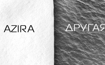 Премьера альбома! AZIRA - «Другая»