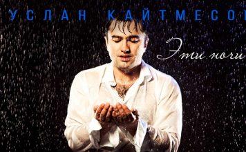 Премьера сингла «Эти ночи» Руслана Кайтмесова!