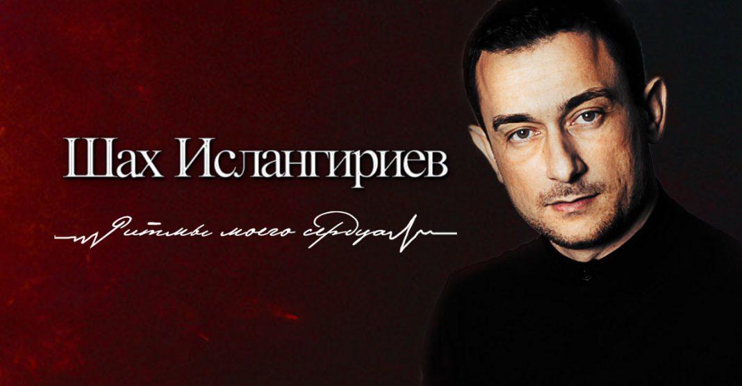 Альбом Шаха Ислангириева «Ритмы моего сердца» появился на цифровых витринах!