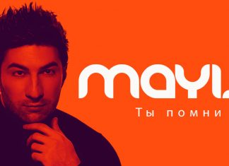 Премьера сингла MAYIS «Ты помни»!