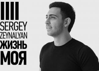 Sergey Zeynalyan выпустил новый сингл – «Жизнь моя»