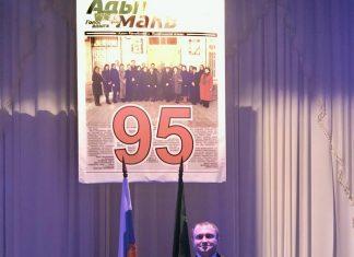 Руслан Кайтмесов выступил на концерте в честь 95-летия газеты «Адыгэ макъ»