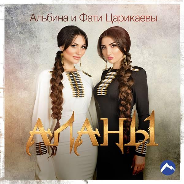 Альбина и Фати Царикаевы