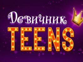 Султан-Ураган выступит на «Девичник TEENS Awards 2018»