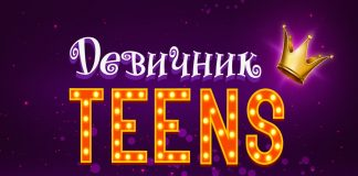 Sultan-Uragan will perform at TEENS Awards 2018 Bachelorette Party