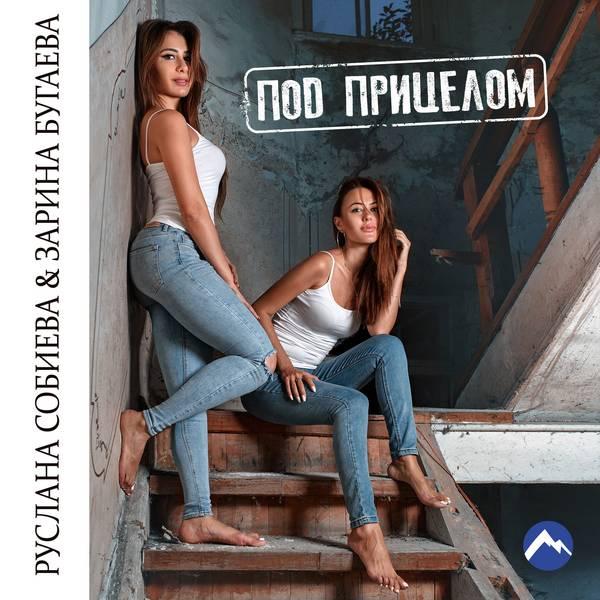 Руслана Собиева и Зарина Бугаева