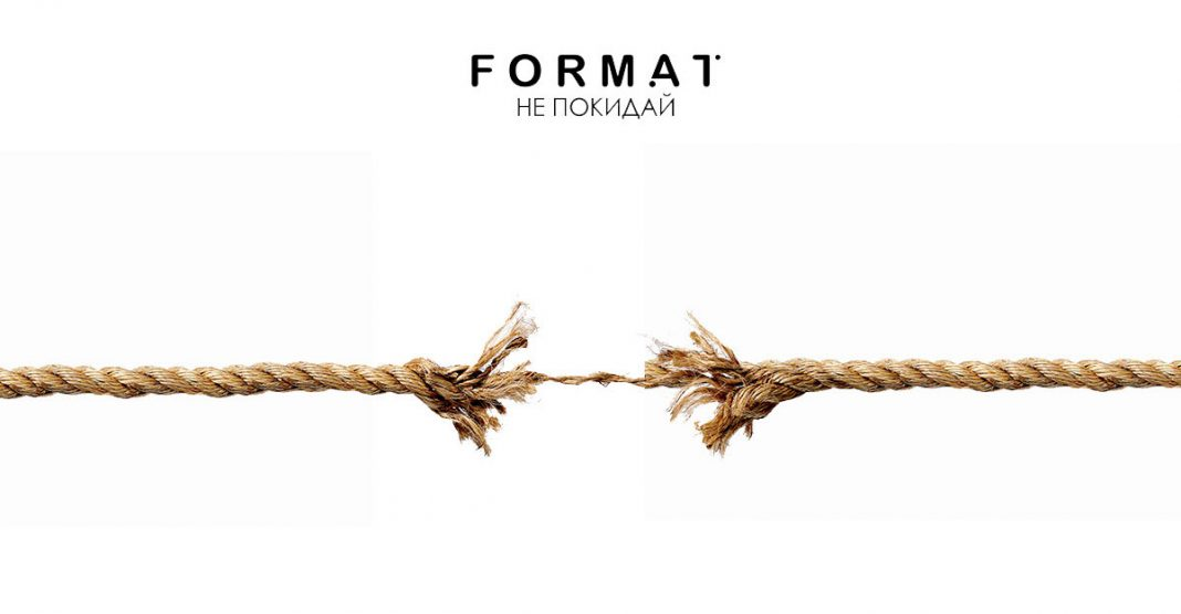 Премьера нового сингла группы «FORMAT» - «Не покидай»