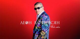 «Тебя люблю» - новая песня Леона Вартересяна!