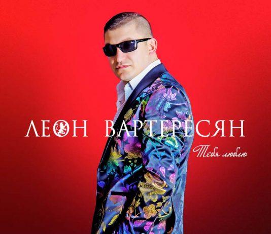 """I love you"" - Leon Varteresyan's new song!"