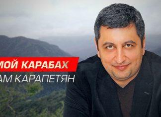 Премьера сингла Арама Карапетяна «Мой Карабах»