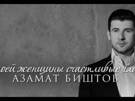 Премьера новой песни Азамата Биштова