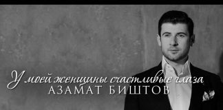 Premiere of Azamat Bishtov's new song