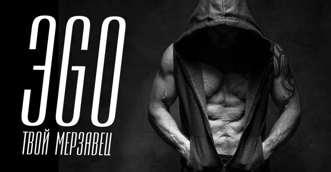 Встречайте новый трек от ЭGO – «Твой мерзавец»