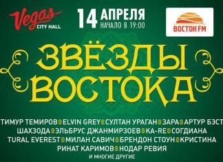 Артисты «Звук-М» выступят на концерте «Звёзды Востока» в Москве