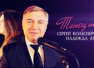 Сергей Колесниченко и Надежда Арт – «Танец тел»