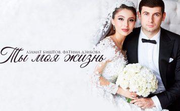 Азамат Биштов и Фатима Дзибова «Ты моя жизнь». Премьера новой песни!