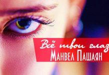 В свет вышла новая зажигательная композиция от Манвела Пашаяна – «Всё твои глаза»