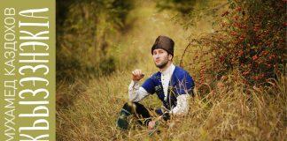 Вышел первый альбом Мухамеда Каздохова
