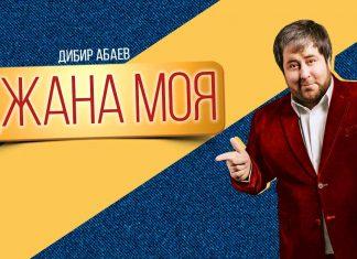 Дибир Абаев: Любовь или деньги?..