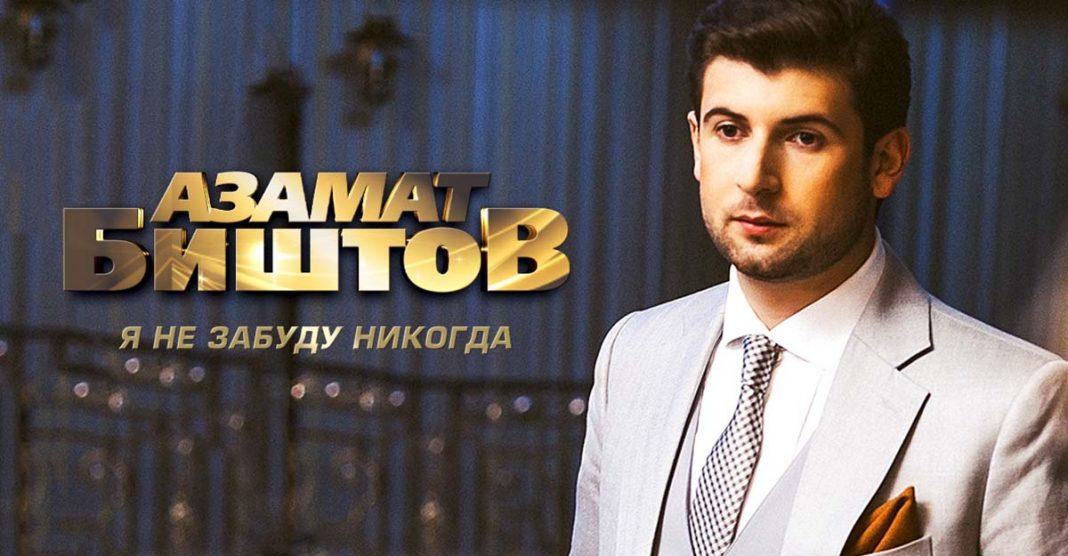 Новая песня Азамата Биштова «Я не забуду никогда»