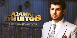 "New song by Azamat Bishtov ""I will never forget"""