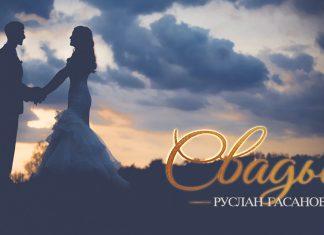 «Свадьба» - музыкальный подарок от Руслана Гасанова