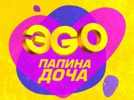 ЭGO: «Я называю дочу моей Вселенной…»