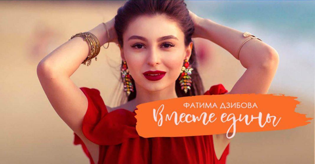 "The premiere of the single - Fatima Dzibova ""Together are One"""