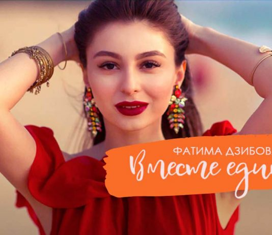 Премьера сингла - Фатима Дзибова «Вместе едины»