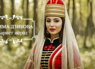 Фатима Дзибова исполнила песню Хареты