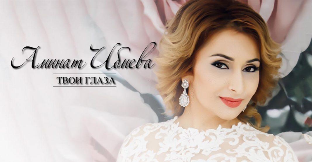 """Your Eyes"" - premiere of the album Aminat Ibieva"