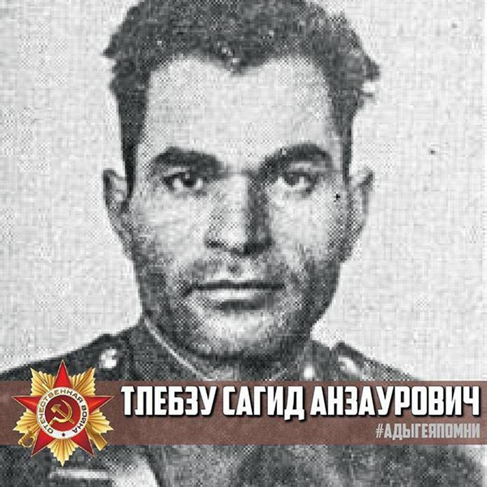 Тлебзу Сагид Анзаурович