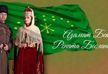 «Вместе» - Азамат Беков и Рената Бесланеева выпустили новый совместный альбом