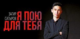 Zagir Satyrov dedicated a new song ... to you!