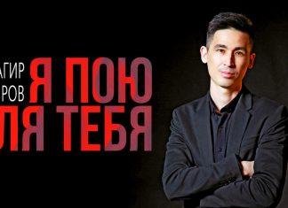 Загир Сатыров посвятил новую песню…тебе!