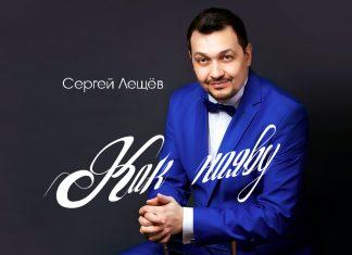 Сергей Лещев: «Как наяву» - это песня-мечта!»