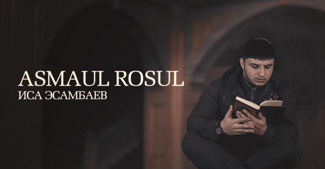 "Isa Esambaev presents a new nasheed - ""Asmaul Rosul"""