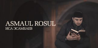 "Isa Esambaev presents a new nasheed - ""Asmaul Rosul"""