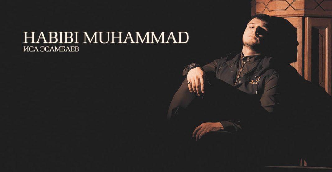 "New nasheed Isa Esambaeva - ""Habibi Muhammad"""