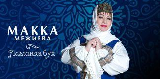 Новый альбом Макки Межиевой – «Ламанан бух»