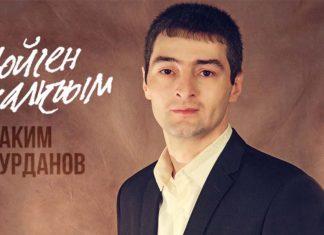 Хаким Курданов выпустил мини-альбом «Сюйген халкъым»