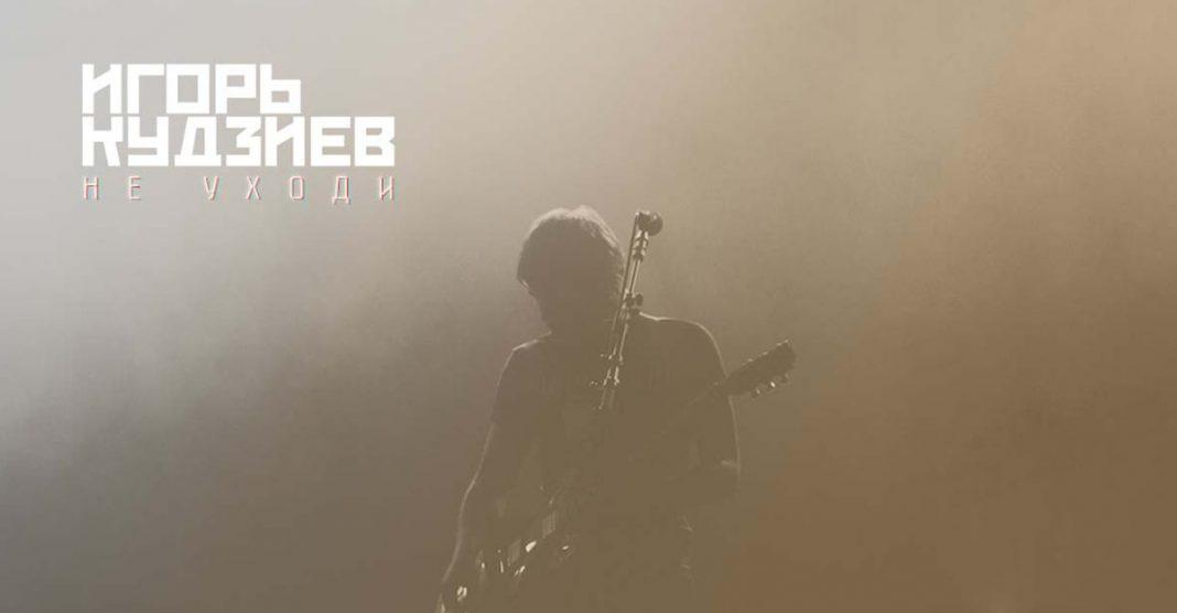«Не уходи» - новая песня Игоря Кудзиева