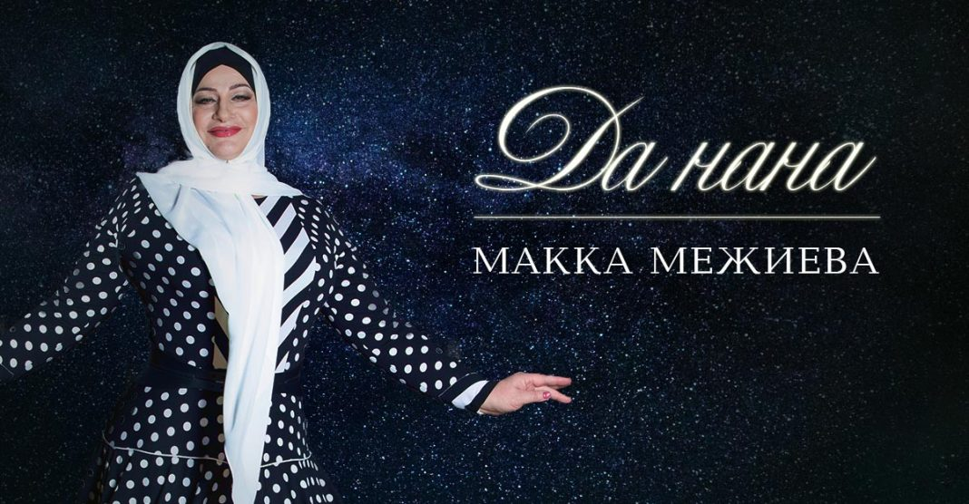 """Yes Nana"" - the new album by Makka Mezhieva was released"