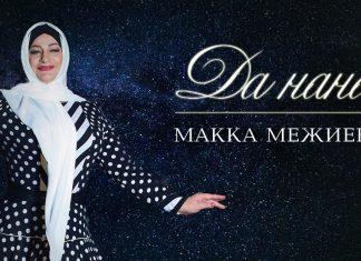«Да Нана» - вышел в свет новый альбом Макки Межиевой