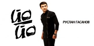 "Premiere of the new single Ruslan Hasanov - ""Yo-yo"""